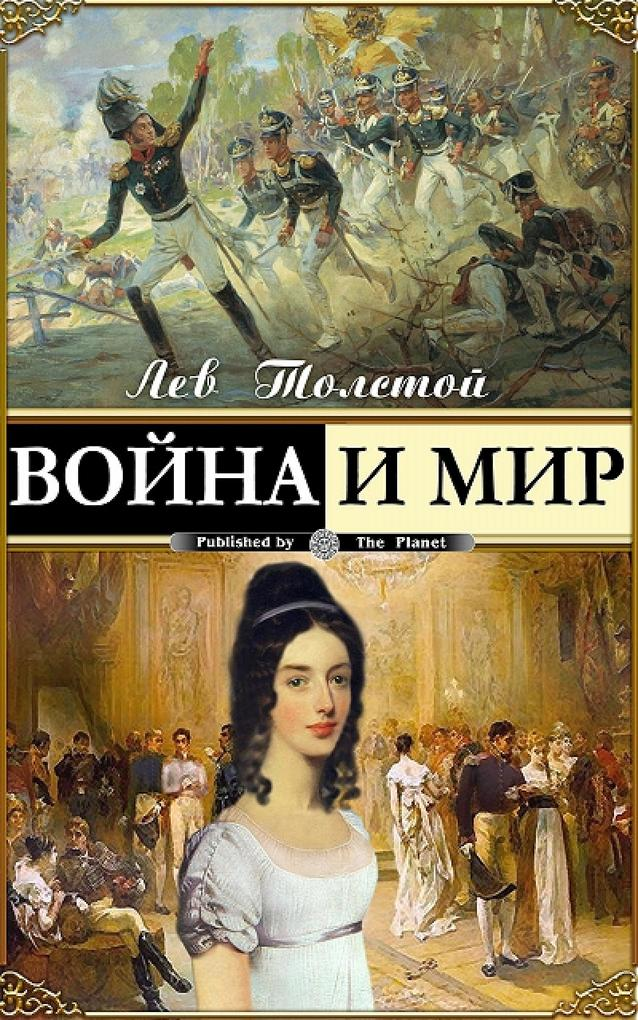 War and Peace (Russian Edition) als eBook von Leo Tolstoy