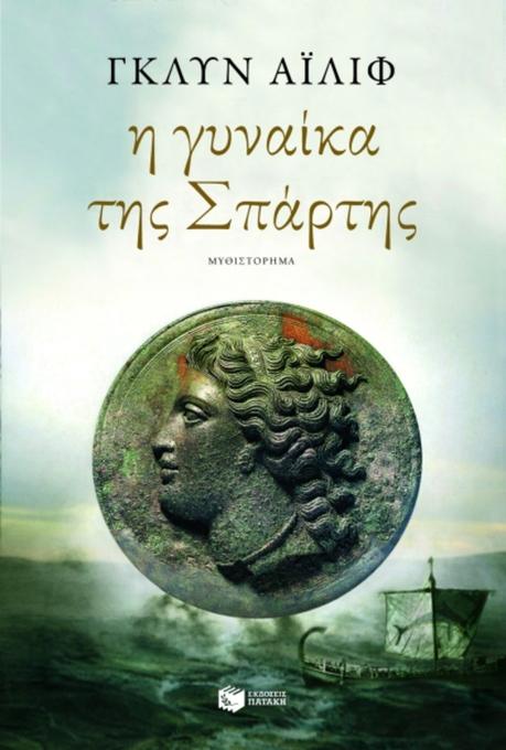 The king of Ithaca (I Gynaika tis Spartis) als eBook von Glyn Iliffe