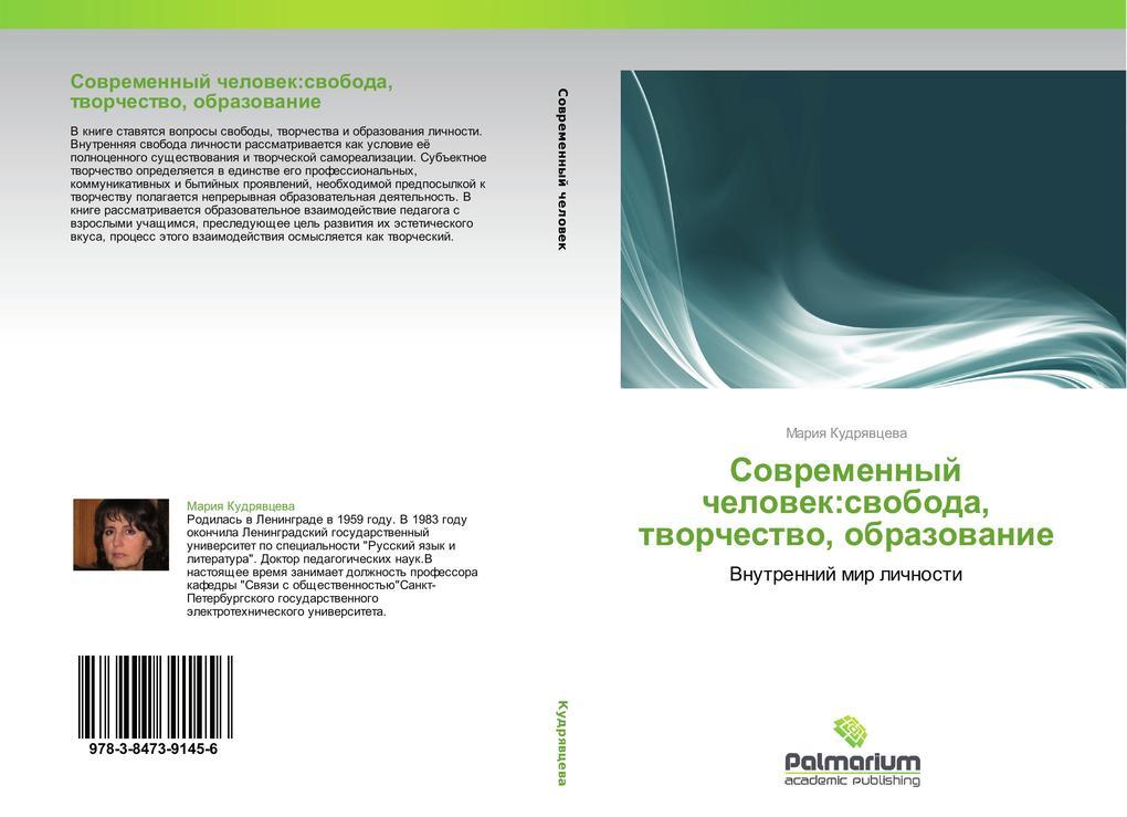 Sovremennyy chelovek svoboda tvorchestvo obrazovanie als Buch von Mariya Kudryavtseva