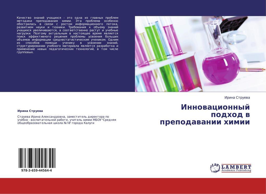 Innovatsionnyy podkhod v prepodavanii khimii als Buch von Irina Strueva