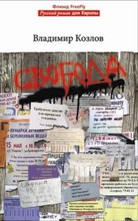 Svoboda als eBook von Vladimir Kozlov