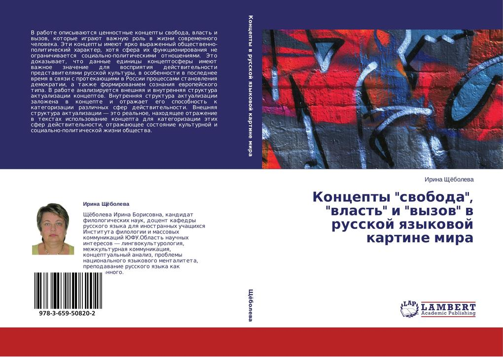 Kontsepty svoboda vlast i vyzov v russkoy yazykovoy kartine mira als Buch von Irina Shchyeboleva