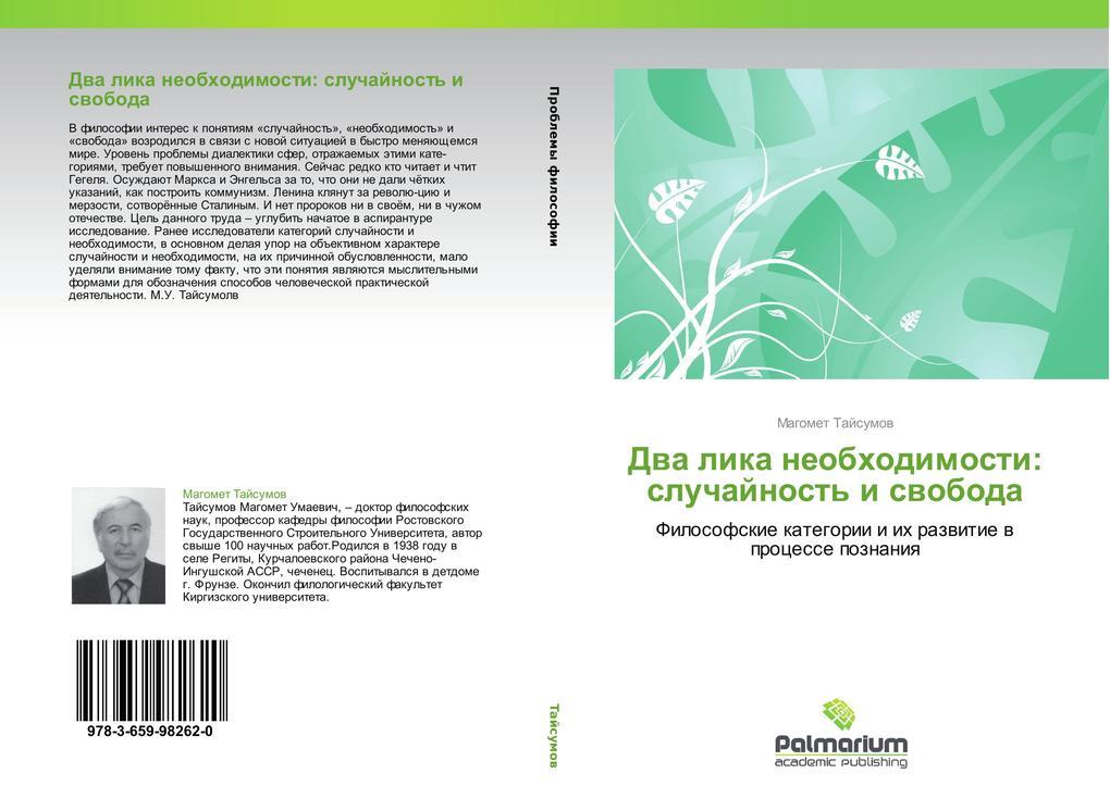 Dva lika neobkhodimosti sluchaynost i svoboda als Buch von Magomet Taysumov