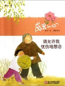 Selected Ping Xiao Proses I Miss You als eBook von Ping Xiao