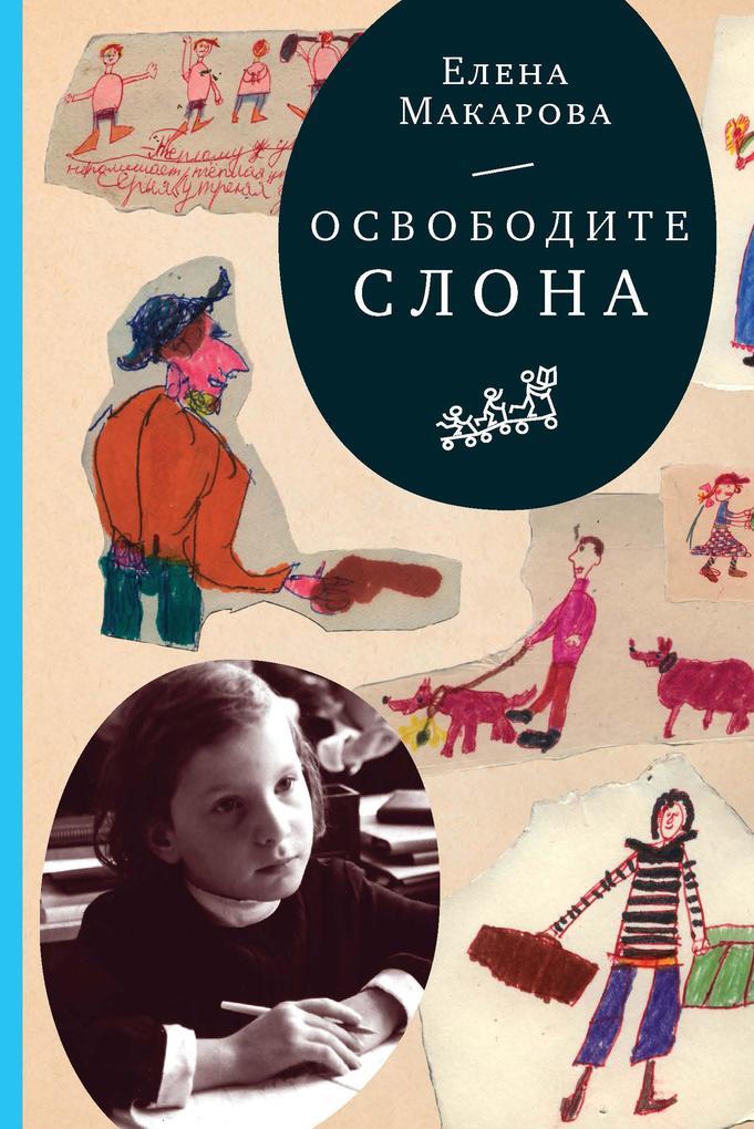 Free the Elephant als eBook von Elena Makarova - Samokat
