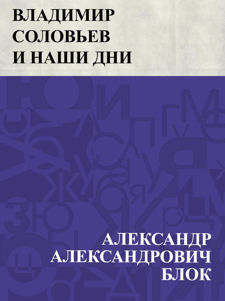 Vladimir Solov´ev i nashi dni als eBook von ´ ´