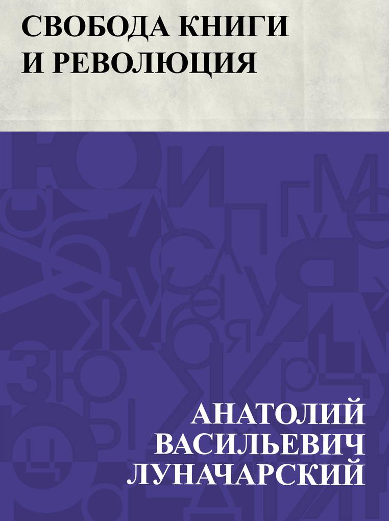 Svoboda knigi i revoljucija als eBook von