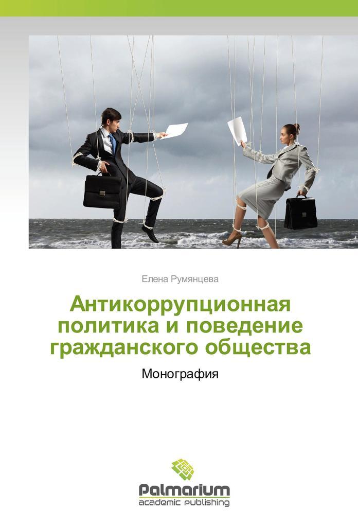 Antikorrupcionnaya politika i povedenie grazhdanskogo obshhestva als Buch von Elena Rumyanceva - Palmarium