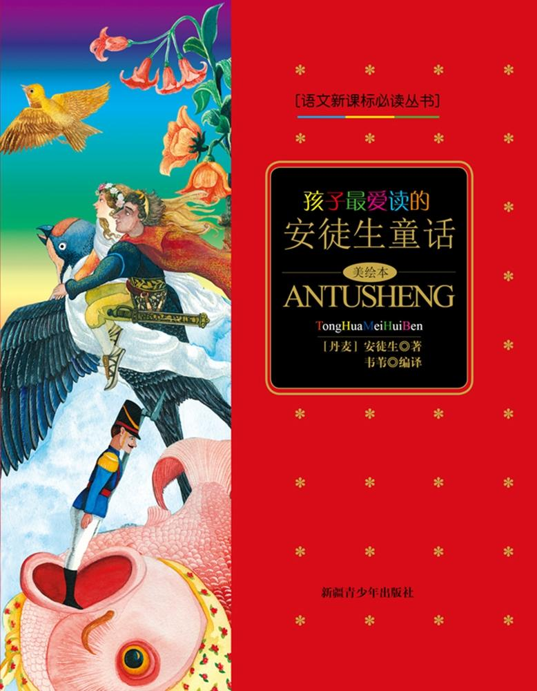 Children´s Favourite Andersen´s Fairy Tales als eBook von Wei Wei