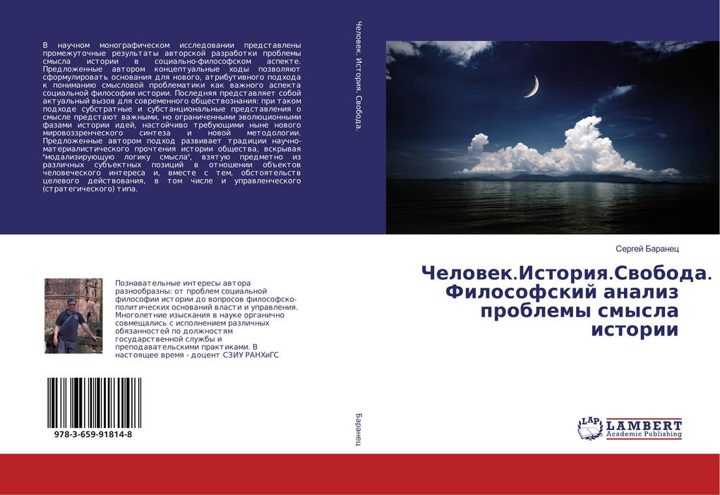 Chelovek.Istoriya.Svoboda. Filosofskij analiz problemy smysla istorii als Buch von Sergej Baranec