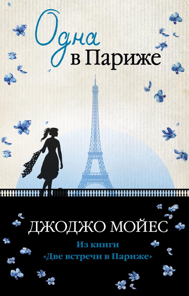 Paris for One als eBook von Jojo Moyes