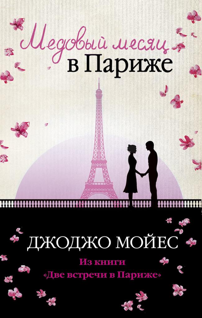 Honeymoon on Paris als eBook von Jojo Moyes
