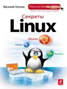 ´´´´´´´ Linux als eBook von ´´´´´´´ ´´´´´´