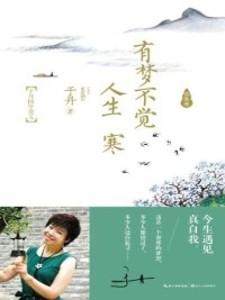 ´ (Life is not Cold with Dreams) als eBook von Yu Dan