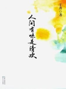 ´ (Taste Life) als eBook von Yu Dan