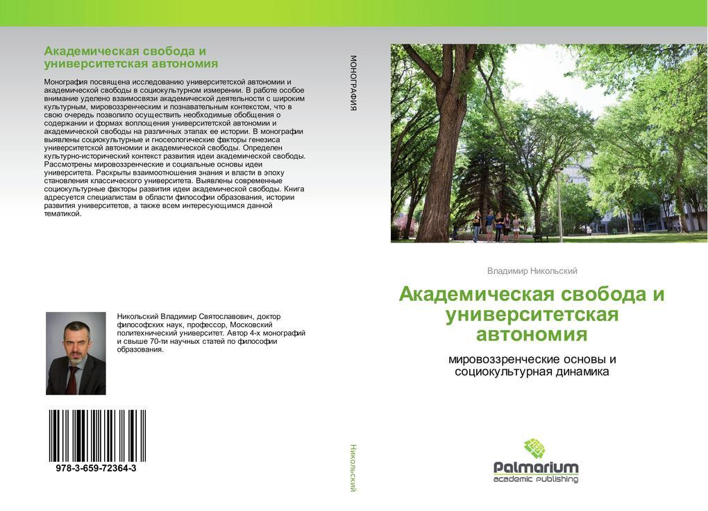 Akademicheskaya svoboda i universitetskaya avtonomiya als Buch von Vladimir Nikolskij