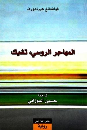 9789933352745 - Al-Muhajir ar-rusi Tchik als Buch von Wolfgang Herrndorf - كتاب