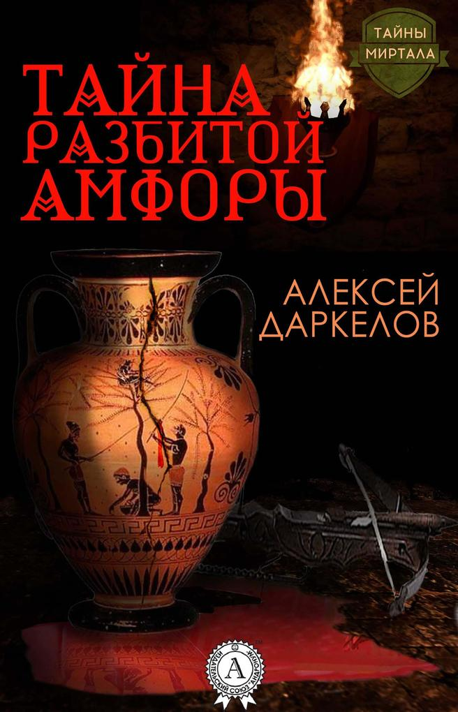 The Secret of the Broken Amphora als eBook von ...