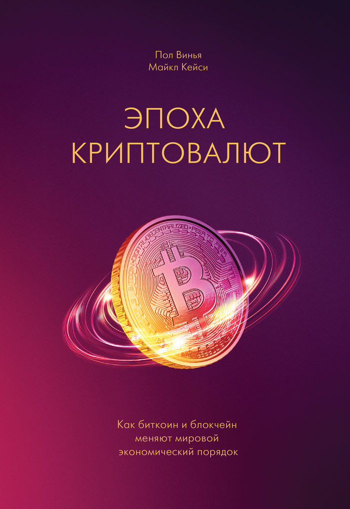 The Age of Cryptocurrency als eBook von Paul Vigna, Michael J. Casey The Age of Cryptocurrency: How Bitcoin and the Blockchain Are Challenging the Global Economic Order The Age of Cryptocurrency: How Bitcoin and the Blockchain Are Challenging the Global Economic Order 29287553 9785001007470 xl