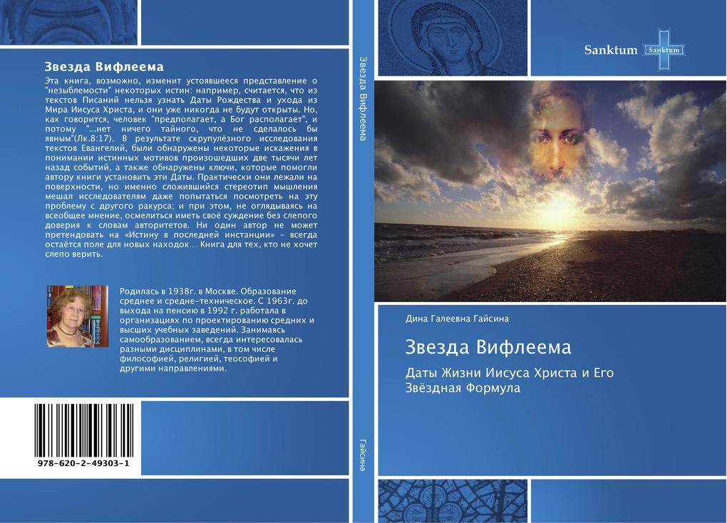 Zvezda Vifleema als Buch von Dina Galeevna Gajsina