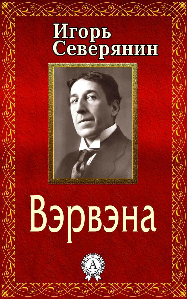 The Vervain als eBook von Igor Severyanin