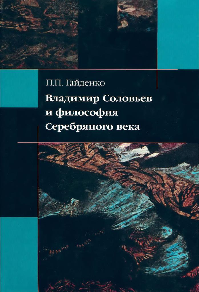 Vladimir Solov´ev i filosofiya Serebryanogo veka als eBook von P. P. Gajdenko