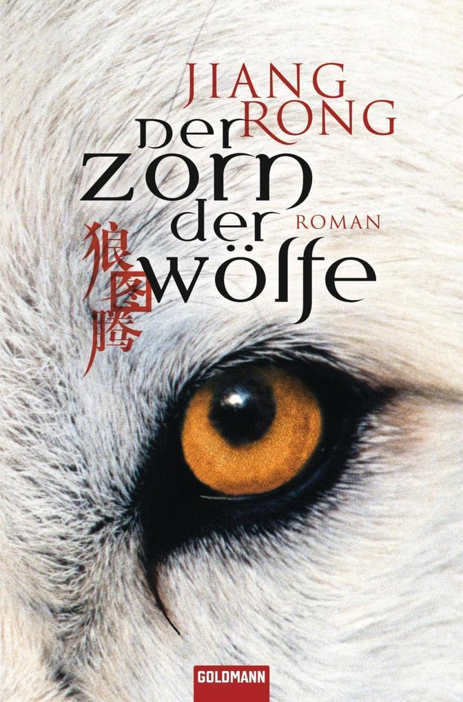 Der Zorn der Wölfe als eBook von Jiang Rong