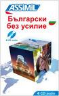 Assimil Bulgarisch ohne Mühe. 4 CDs