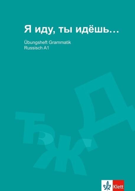 Modernes Russisch. Ja idu, ty idjosch. Grammatisches Übungsheft für Anfänger als Buch