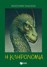 (IV) Inheritance (I klironomia - Book 4: I klironomia) (Greek Edition)