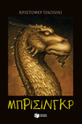 The Inheritance Cycle - Book 3: Brisingr (Greek Edition) (I klironomia - Book 3: Brisingr)