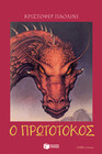 The Inheritance Cycle - Book2: Eldest (Greek Edition) (I klironomia - Book 2: O Prototokos)