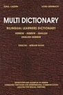 Multi Dictionary Bilingual Learners Dictionary: Hebrew-Hebrew-English English-Hebrew