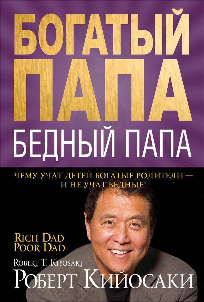 Bogatyj papa, bednyj papa als eBook