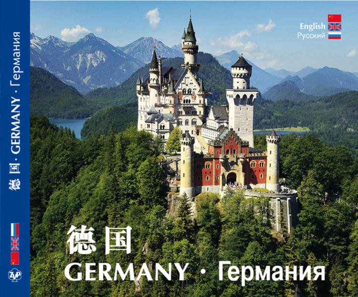 DEUTSCHALND - GERMANY - A Cultural and Pictorial Tour of Germany als Buch