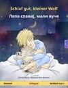 Schlaf gut, kleiner Wolf - '''' '''''', '''' ''''. Zweisprachiges Kinderbuch (Deutsch - Serbisch)