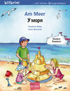 Am Meer. Kinderbuch Deutsch-Russisch