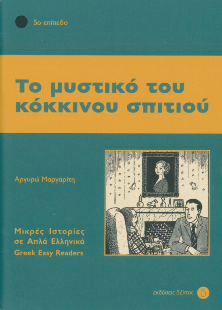 To mystiko tou kokinou spitiou als Buch
