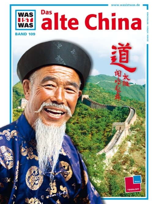 Tessloff - Was ist Was 109 - Das alte China als Buch
