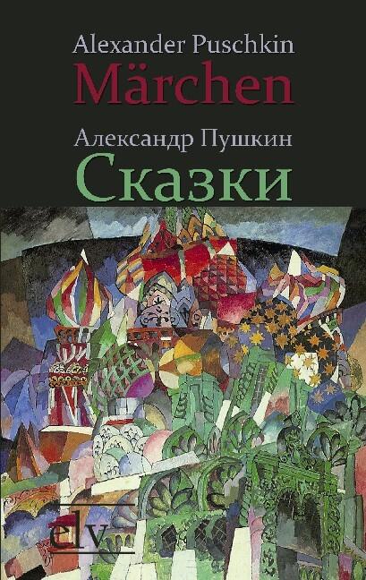 Märchen als Buch von Alexander S. Puschkin