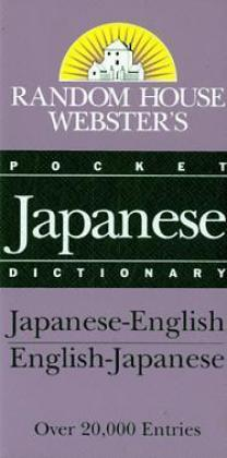 Random House Webster's Pocket Japanese Dictionary als Taschenbuch