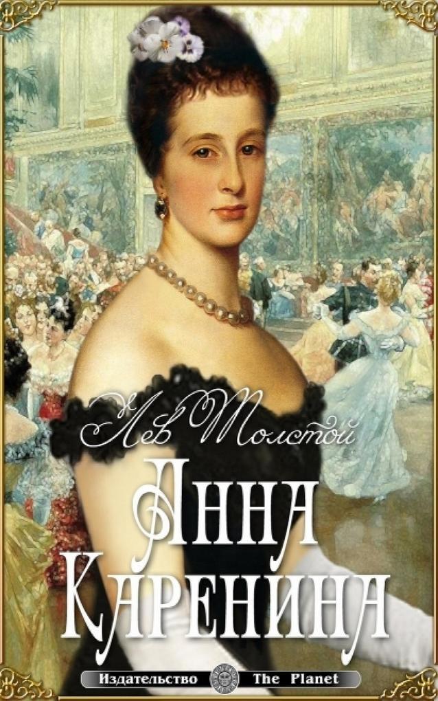 Anna Karenina (Russian Edition) als eBook von Leo Tolstoy