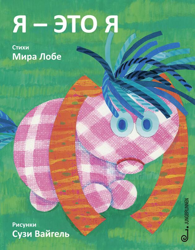 Das kleine Ich bin ich. Russische Ausgabe als Buch von Mira Lobe, Susi Weigel