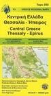 Griechenland Mitte - Thessalien - Epirus 1 : 250 000