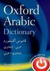 Oxford Arabic Dictionary