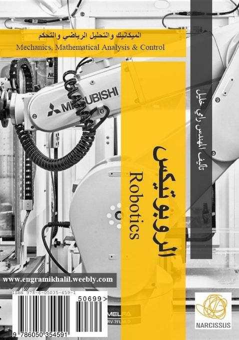 Robotics: Mechanics, Mathematical Analysis and Control als eBook