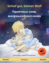 Schlaf gut, kleiner Wolf - '''''''' '''', ''''''''' '''''''' (Deutsch - Russisch). Zweisprachiges Kinderbuch, ab 2-4 Jahren, mit mp3 Hörbuch zum Herunterladen