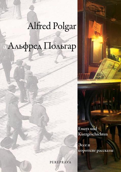 Alfred Polgar, Essays und Kurzgeschichten als Buch