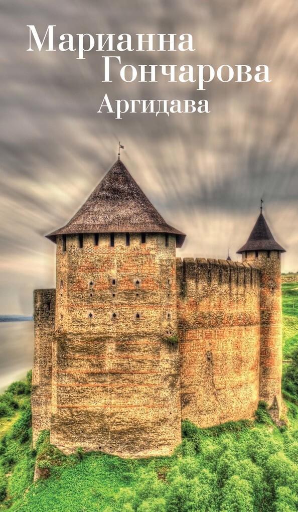 Argidava als eBook von Marianna Goncharova - Azbooka