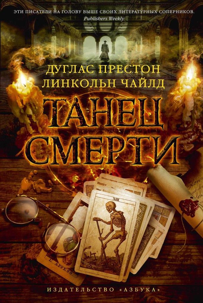 DANCE OF DEATH als eBook von Douglas Preston, Lincoln Child - Azbooka